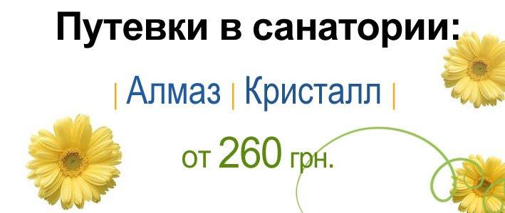 Путевки в санатории Трускавца от 260 грн.