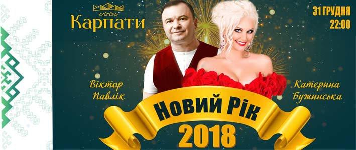 Новый Год в санатории Карпаты