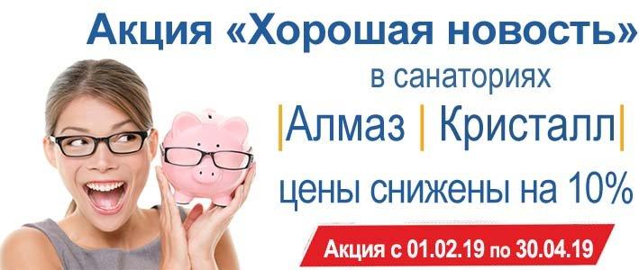 Скидка 10% на лечебные путевки в санаториях Кристалл и Алмаз курорт Трускавец